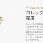 【時計】日本で一番ロレックスの正規品を安く変えるのは百貨店の株主優待利用