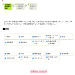 東京電力『ひっこし便利帳』マイナンバーがやるべきことはむしろコレ!