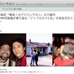 【講演】デジコンサロン「AppleとITと私」knnポール神田 30のチカラ