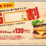 マクドナルドのレシートやビッグマックで、バーガーキングが割引されるという超絶マーケティング開始!ビッグキング