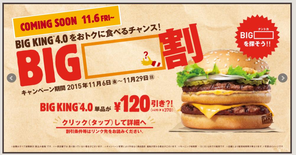 マクドナルドのレシートやビッグマックで、バーガーキングが割引されるという超絶マーケティング開始!ビッグキング 15
