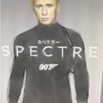 ネタバレ注意!【映画】『007スペクター』ネタバレトーク!