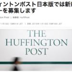 ハフィントン・ポストの就職、とても興味あり!