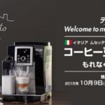 デロンギ エスプレッソマシンを買うなら今でしょ!コーヒー豆最大15ヶ月キャンペーン!ESAM1000SJ