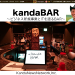 ポール神田の kandaBAR 毎月第一月曜日!20:00より!生放送は18:00より!リアル店舗は20:00より!