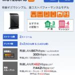 やはりWi-Fi 無線LANルーターだけは『NEC』だわ。Aterm WG1200HS を買いました