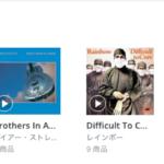 Amazon Prime Music 日本でサービス開始!2015/11/18 ポールにクラプトンにストーンズにレインボー、ガンズ…