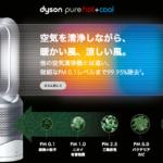 ダイソン ピュアホットクール HP01IB 1台3役 ヒーター+扇風機+空気清浄機