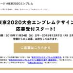 東京五輪エンブレム新デザイン受付開始!最初からこうやるべきとは言えないのはエンブレムは広告媒体だったから