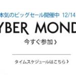 amazonの『サイバーマンデー』ってどういう意味? 12月8日(火)〜14日(月)まで 2015年
