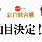 『紅白歌合戦2015』、来年からは『47都道府県対抗歌合戦』にすべき!