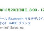 ロジクールのBT3台切り替えキーボード『K480』¥3,310がレジで割引で¥2317だった!
