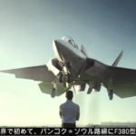 韓国までたったの30分!LCCのジン・エアーのジェット戦闘機便! F380型で行く韓国!