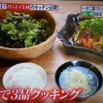 【料理】『味付け冷凍』で作る10分間で一汁二菜!