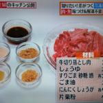【料理】『味付け冷凍』ワザ