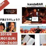 2016年2月1日MON  kandaBAR「毎日書き続けるブログ道」ゲスト:ヒマナイヌ川井拓也さん