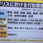イギリスの軽減税率は実質9.8%以下だった!イギリス消費税20%の誤解 田中康夫さんのオピニオンクロスより