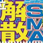 飯島三智さんがジャニーズ事務所子会社を辞任。SMAP解散の危機はミスリードでは?