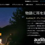 amazon audibleの解約方法だけど、親切すぎて逆にわかりにくいUIデザインだった
