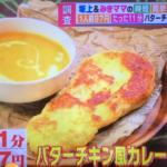 【料理】バターチキン風カレー&ナン