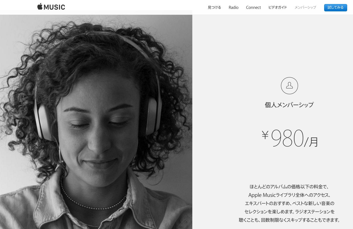 AppleMusic 有料会員数、世界で1000万人を越えた 世界音楽市場(2014)の6.2%のシェアに匹敵 1