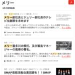 ネット署名に集まるメリー喜多川副社長(89歳)解任の声
