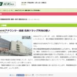 NHKアナウンサーの逮捕を伝えるNHK NEWS WEB