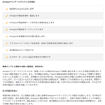 Amazonが商品を仕入れてくれる『vendorexpress』サービスを開始!