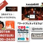 kandaBAR『ワードプレスってどうよ?』2016/03/07/MON/20:00~ ゲスト:ホシナカズキさん