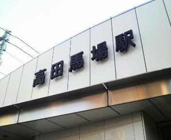 【高田馬場】スポーツスクール 1