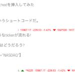 [wp]株価を反映させるword pressプラグインCustom Stock Ticker