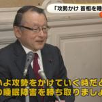 「首相を睡眠障害に」民主・中川正春氏のプアな発想と睡眠障害に苦しむ人に失礼発言