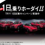 関東MAZDA ROADSTER Be a driver.TRY! 1日無料で試しホーダイ! 1日試乗キャンペーン