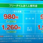 激安!日本全国の主要ターミナルすぐのコワーキング個別専用ルームが月額2万円以下!ソフトドリンクサービス付き