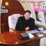 北朝鮮ミサイル発射映像、なんと金正恩 第1書記はMacユーザーだったのか…嗚呼
