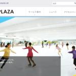 【TENNIS】高田馬場シチズンプラザテニススクール スケジュール