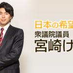 不倫疑惑の宮崎謙介衆院議員が辞職を表明。2016年週刊文春は、どれだけの人生を狂わすのだろうか?