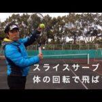 [テニス]スライス&スピン サービスの打ち方