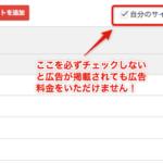 [wp]新しいサイトをAdSenseで登録した時、忘れてはならないチェックボックス!