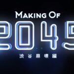 中3作者のCG作品『2045』は、オープンソースCGソフトウェア『Blender』で作成