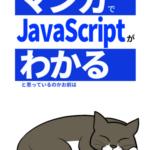 [JS]マンガでJavaScriptがわかる…と思っているのかお前は