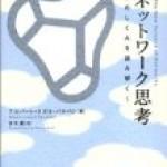 ベーコン数「新ネットワーク思考―世界のしくみを読み解く」ケビン・ベーコンでつながる世界