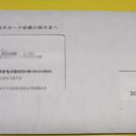 楽天カードから『親展』『返送期限』付きで届くチューリッヒ障害保険のDM
