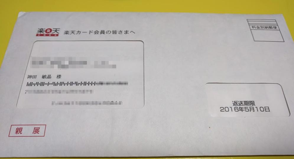 楽天カードから『親展』『返送期限』付きで届くチューリッヒ障害保険のDM 5