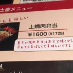 清原氏が愛した焼き肉屋さん 1枚づつお肉を焼いてくれる池袋『黒5』に行ってきた!