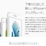 iPhoneのIMEIの調べ方 下取り査定時に便利!