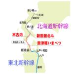 本日開業!北海道新幹線