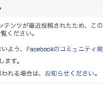 facebook復帰まであと7時間!