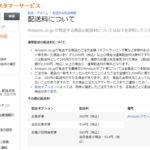 Amazon.co.jp、「全商品送料無料」が終了 2000円(18ドル)未満は送料350円(3ドル)に