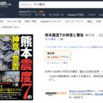 amazonさんこれは販売したらあかんでしょ!「熊本震度7の神意と警告」大川隆法